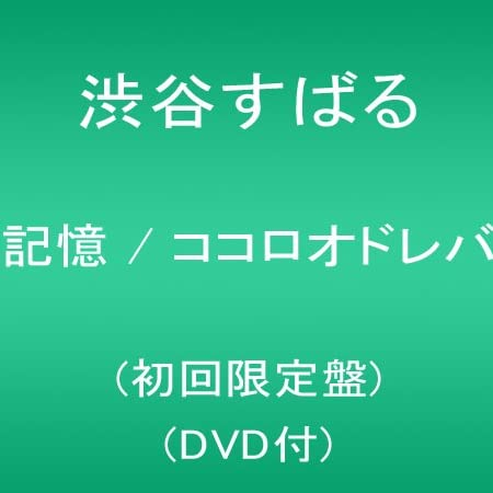 記憶 / ココロオドレバ (初回限定盤)(DVD付)