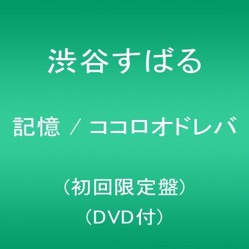 記憶 / ココロオドレバ (初回限定盤)(DVD付)をAmazonでチェック!