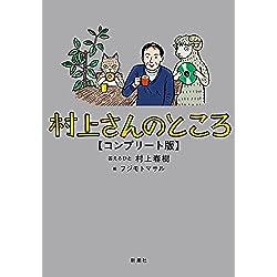 村上さんのところ コンプリート版 [Kindle版]