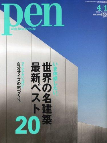 Pen (ペン) 2013年 4/1号 [雑誌]
