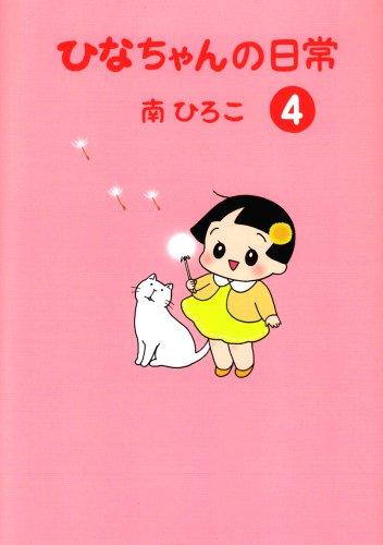 ひなちゃんの日常 4 (産経コミック)