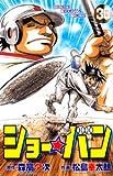 ショー☆バン 30 (少年チャンピオン・コミックス)