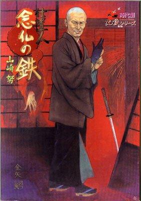 必殺シリーズ 念仏の鉄 (山崎努 )1/6(全高さ約30cm)サイズ