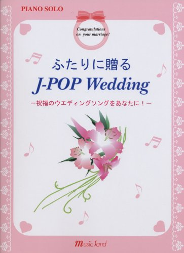 To give two PIANO SOLO j-pop Wedding / blessing wedding song to you!