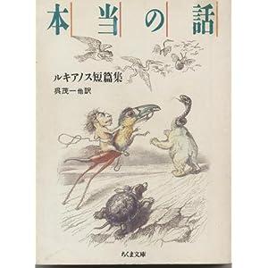 本当の話―ルキアノス短篇集 (ちくま文庫)