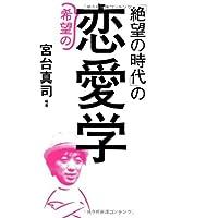 「絶望の時代」の希望の恋愛学