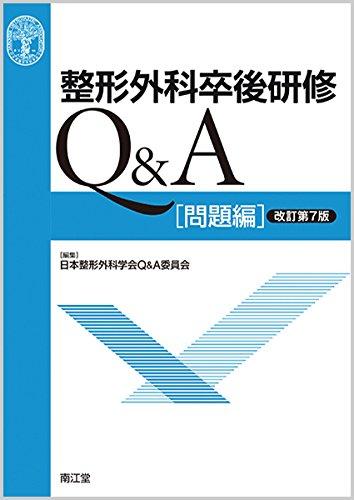 整形外科卒後研修Q&A(改訂第7版): 問題編/解説編