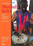 CDブック ママディケイタ ジェンベに生きるマリンケの伝統リズム 付録CD付き (CDブック)