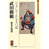武田勝頼―日本にかくれなき弓取 (ミネルヴァ日本評伝選)