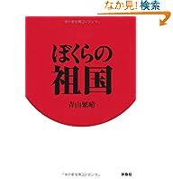 青山 繁晴 (著) (174)新品:   ¥ 1,728 28点の新品/中古品を見る: ¥ 1,192より