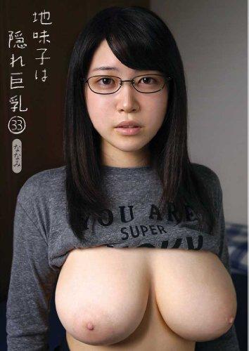 地味子は隠れ巨乳33 [DVD]