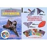 特製折り紙付き 世界の紙飛行機