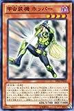 遊戯王カード 【甲虫装機 ホッパー】 EP12-JP032-N ≪エクストラパック2012 収録≫