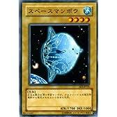 遊戯王カード 【 スペースマンボウ 】 EE3-JP121-N 《エキスパートエディションVol.3》