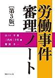 労働事件審理ノート〔第3版〕