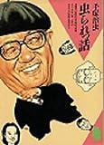 虫られっ話 (潮文庫)