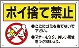 ポイ捨て禁止 看板 不法投棄 ゴミ置き場 ゴミ捨て禁止 ポイ捨て ごみ ゴミ 不法投棄厳禁 /TO-13A