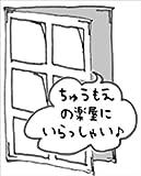 ちゅうもえサロン・ダイジェスト版
