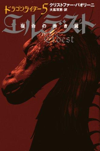 エルデスト―宿命の赤き翼〈2〉 (ドラゴンライダー 5)