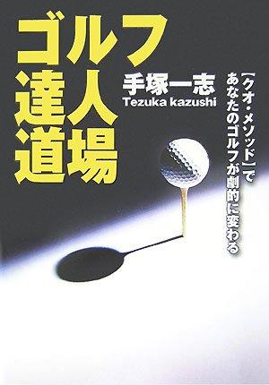 ゴルフ達人道場