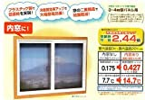 簡易内窓用フレーム&レールキット 大きい窓用・ホワイト