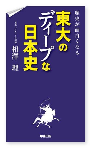 歴史が面白くなる 東大のディープな日本史 (中経出版)