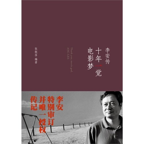 the-biography-of-ang-lee-chinese-edition-by-zhang-jingbei-2013-04-28
