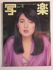 写楽 1980年 11月号 (写楽)