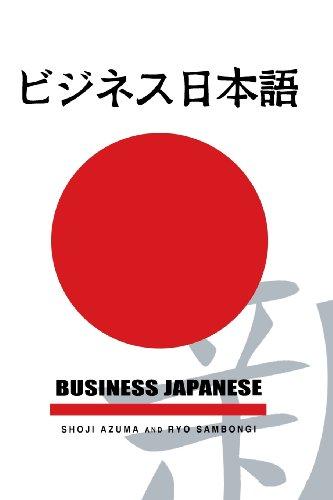 Business Japanese (Japanese Edition)