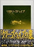 クリープハイプの窓、ツアーファイナル、中野サンプラザ [DVD]