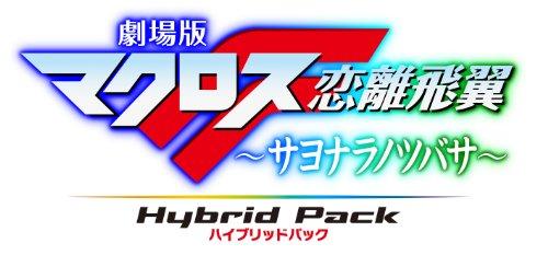 劇場版マクロスF サヨナラノツバサ Hybrid Pack 超時空スペシャルエディション  PS3  ソフト    ゲーム