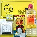 ハクキンカイロ ピーコック エントリーセット(本体・ベンジン・換え火口・換え綿)