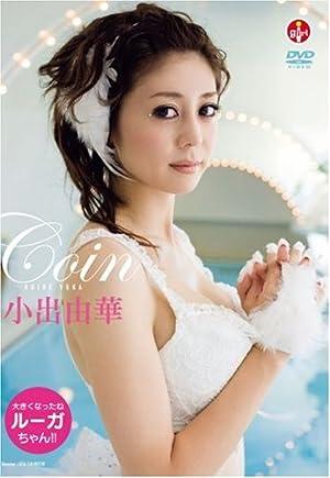 小出由華 Coin [DVD]