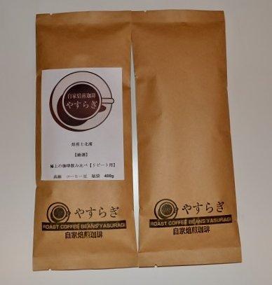 焙煎士北浦【厳選】 極上の珈琲飲み比べ【リピート用】 高級 コーヒー豆 福袋 400g (コロンビア/豆のまま)