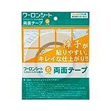 ワーロン ワーロンシート専用両面テープ 5mm巾×20m (WF-5)