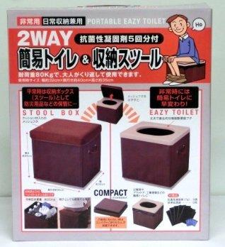 イザというとき役に立つ!組み立てカンタン!2WAY簡易トイレ&収納ツール