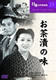 お茶漬けの味 [DVD]
