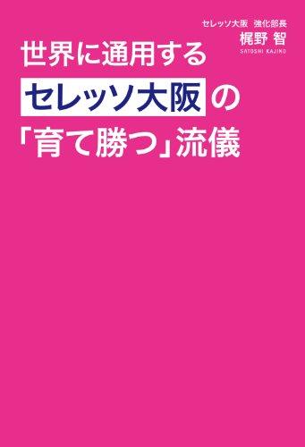 世界に通用する セレッソ大阪の「育て勝つ」流儀