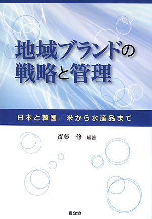 地域ブランドの戦略と管理―日本と韓国/米から水産品まで
