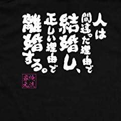 魂心Tシャツ 人は間違った理由で結婚し、正しい理由で離婚する。