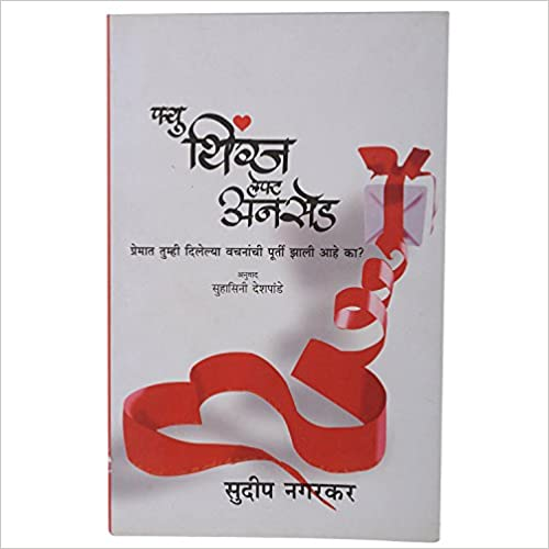Few Things Left Unsaid (Marathi) price comparison at Flipkart, Amazon, Crossword, Uread, Bookadda, Landmark, Homeshop18
