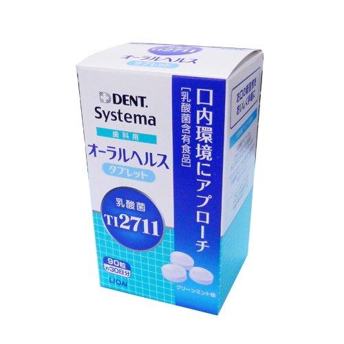 乳酸菌 歯科用オーラル ヘルス タブレット 90粒 約30日分