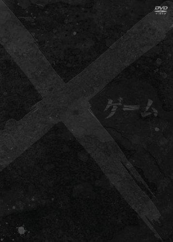 ×ゲーム スペシャル・エディション(2枚組) [DVD]