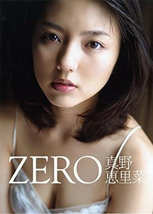 真野恵里菜 写真集 『 ZERO 』