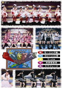 Hello! Project 2010 WINTER 歌超風月 ~モベキマス!~ [DVD]