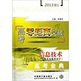 img - for 2013 the Zhejiang College Entrance Examination Zero breakthrough: IT (including algorithms and program design) entrance examination Golden(Chinese Edition) book / textbook / text book