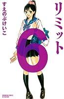 リミット(6) (講談社コミックス別冊フレンド)