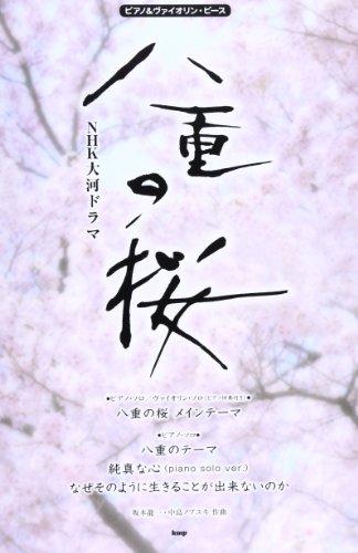 NHK大河ドラマ八重の桜