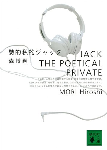 詩的私的ジャック JACK THE POETICAL PRIVATE S&M