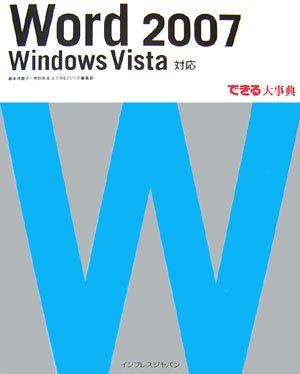 できる大事典 Word 2007 Windows Vista 対応